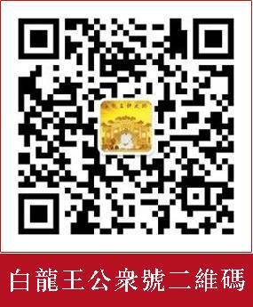 白龙王公众号二维码