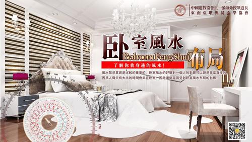 卧室布置风水:卧室风水要如何布置才能招财旺运?