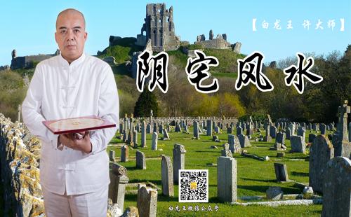 墓地风水怎么看?如何选择风水好的墓地?